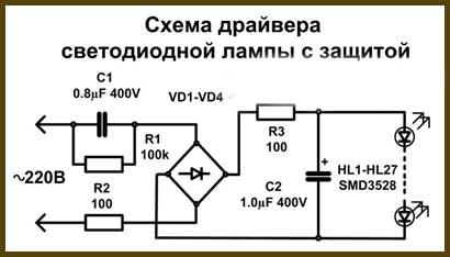 Драйвер 220в для светодиодов своими руками
